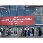 Выставка «Дни Малого и Среднего бизнеса России 2011»
