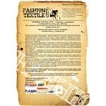 Новый Ежегодный Международный Конкурс дизайнеров и модельеров    «Fashion Textile City»