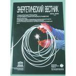 Энергия для всех - главная тема нового выпуска «Энергетического Вестника»