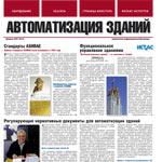 Новый номер бюллетеня «Автоматизация зданий»
