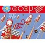Добро пожаловать в «СССР»!