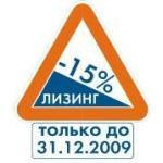 Europlan представляет акцию «Лизинг в рублях: до 15% выгоднее»