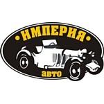 13 лет автопрокату «Империя Авто»