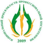 Национальный Приз в области профессиональной косметологии 2009