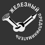 Региональный этап соревнований деловой игры «Железный предприниматель» пройдет в Твери