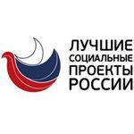 Программа «Лучшие социальные проекты России»: старт приема проектов