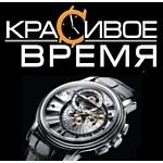 КрасивоеВремя.рф: подарки от Stuhrling