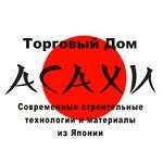 Торговый Дом «АСАХИ» выйдет на новые рынки