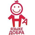 Новогодняя благотворительная акция «На языке добра»