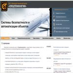 Начал работу новый сайт ИТЦ Спецтехнологии