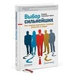 «Успех бизнеса зависит от умения выбирать правильных людей»: Клаудио Фернандес-Араос презентовал свою книгу в Москве