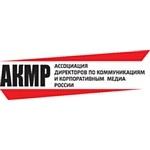 АКМР проводит V Ежегодный международный Саммит Директоров по коммуникациям и корпоративным медиа