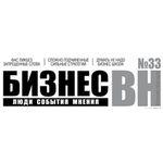 Мартовский журнал «Бизнес. Великий Новгород» смешал бизнес и жизнь города