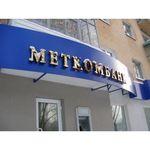 Металлургический коммерческий банк (Меткомбанк) в числе лидеров рынка автокредитования