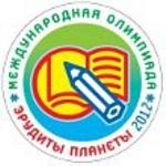 Международная Олимпиада «Эрудиты Планеты - 2012»