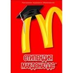 «Макдоналдс» выплачивает стипендии работникам и совершенствует условия труда