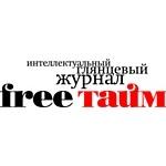 Интеллектуальный глянцевый журнал «FreeТайм» выступил стратегическим партнером бизнес-конгресса TOP CLASS INTERNETIONAL в Москве