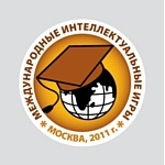 Третьи Международные Интеллектуальные Игры