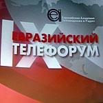 В ноябре  в Москве пройдет XIII Евразийский Телефорум