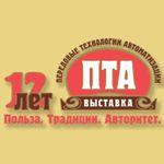 """Выставка """"ПТА-Сибирь 2012"""": все передовые технологии на одной площадке"""