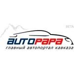 AUTOPAPA.GE - инновации в области поиска и продажи автомобилей