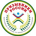 """Состоялась Всероссийская Спартакиада """"Призывники России - 2010"""""""