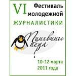 VI Открытый фестиваль молодежной журналистики «Пингвины пера» пройдет с 10 по 12 марта 2011 года