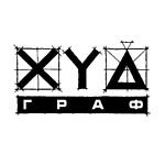 ХУДГРАФ-2010. Курпнейшая ярмарка графических искусств пройдет в Новом Манеже с 31 марта по 4 апреля 2010 г.