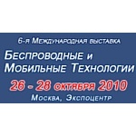Международная выставка «Беспроводные и мобильные технологии»
