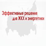 """Новые методические разработки от ЗАО """"АКЦ Жилкомаудит"""" для предприятий ЖКХ"""