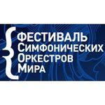 VII Фестиваль симфонических оркестров мира пройдет в Москве