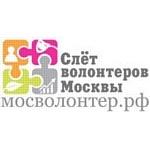 Первый «Слёт волонтеров города Москвы»