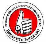 Ежегодная Национальная Премия «Берегите энергию!»