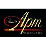 3 декабря состоится первый аукцион фирмы «Знакъ Арт»  под названием «Opus 1»