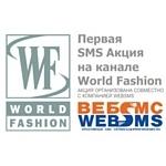 WEBSMS и World Fashion Channel совместно организовали sms-акцию посвященную Russian Fashion Weeks (неделя русской моды)