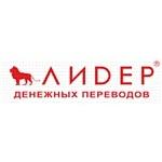 Система ЛИДЕР начинает работу с ОАО «Рускобанк», старейшим банком Ленинградской области