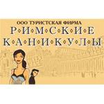 """Скидки на новогодние туры от турфирмы """"Римские каникулы"""""""