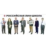 Вечер профессионалов бережливого производства на Российской Лин-школе