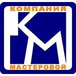 """Компания """"Мастеровой"""" объявляет акцию"""