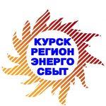 ОАО «Курскрегионэнергосбыт» приступило к вводу ограничения энергопотребления ОАО «Курскэнергосбыт»