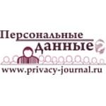 Готовимся к новому учебному году вместе с журналом «Персональные данные»