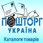 Состоялась финальная акция «Розыгрыш ценных призов» от компании «Пошторг Украина»
