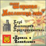 Традиционный прием Московской Ассоциации предпринимателей
