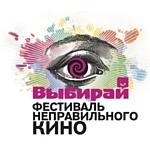 Фестиваль Неправильного кино пронзил Челябинск «Клыком»