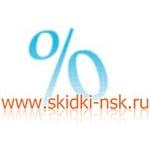 оБЛОГороженное место на www.skidki-nsk.ru