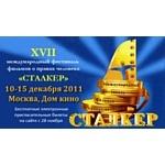 """Пресс-конференция Кинофестиваля """"Сталкер"""""""