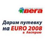 В Краснодаре стартовал розыгрыш путевок на EURO 2008