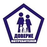 """Система добровольной сертификации """"Доверие потребителей"""""""