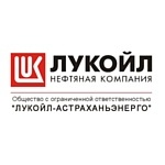 Энергосбережение – приоритет для  ООО «ЛУКОЙЛ-Астраханьэнерго»