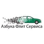 Транспортный аутсорсинг (флит сервис)